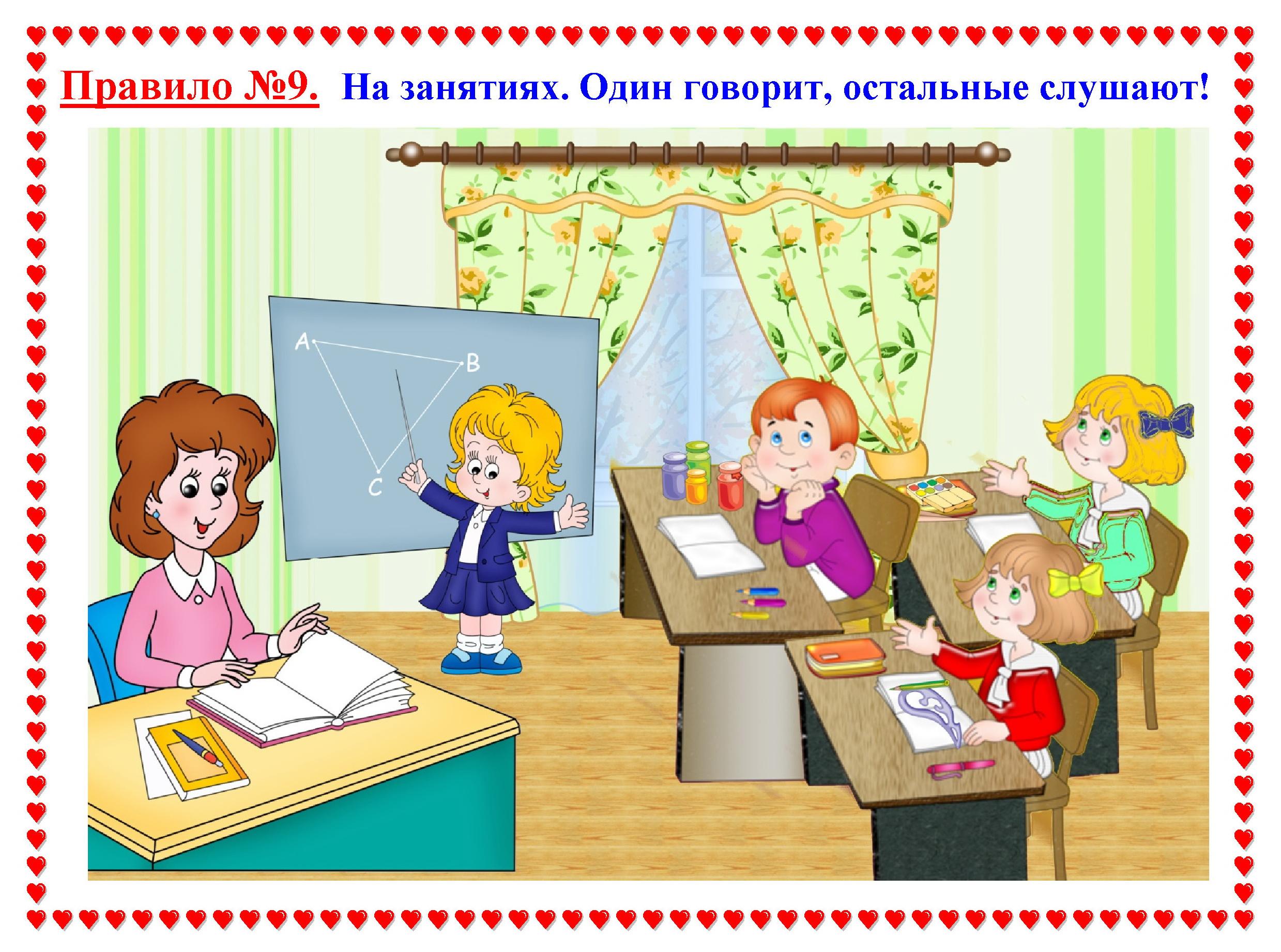 Правила поведения ребенка в картинках
